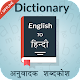 English to Hindi Dictionary Download on Windows