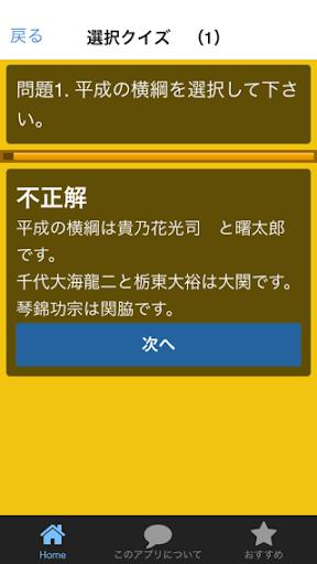 玩免費益智APP|下載大相撲のクイズ app不用錢|硬是要APP