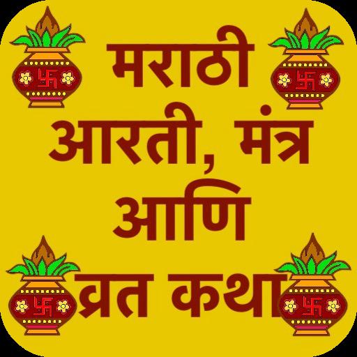 Bhagvat geeta in marathi
