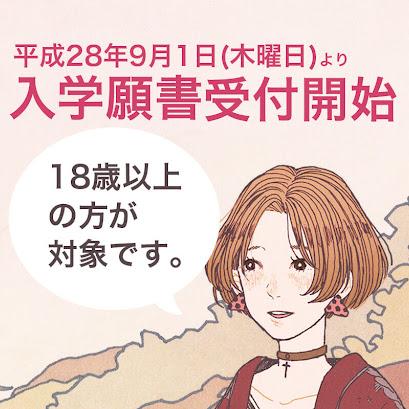 【入試情報】9月1日(木曜日)より18歳以上の方の入学願書受付け開始しました。