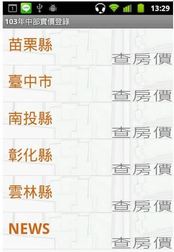 104年台灣中部實價登錄隨身包