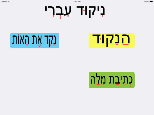 ניקוד עברי