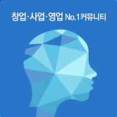 다인 - 창업,사업,영업,취업No.1커뮤니티