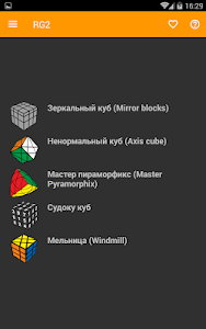 f19728fbc8b Laadige Alla Rubicsguide 2 - Rubiku Kuubikutreening Apk Uusima Versiooni  Rakendus Android-Seadmetele