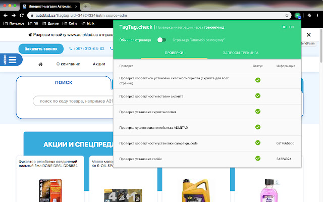 TagTag Check Extension