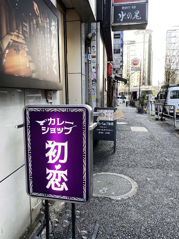 hatsukoi-curry6