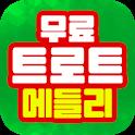 무료 트로트 메들리 icon