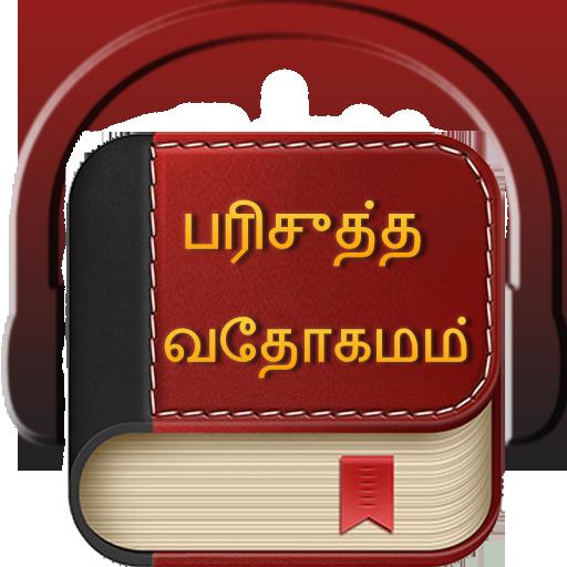 Tamil Bible Audio