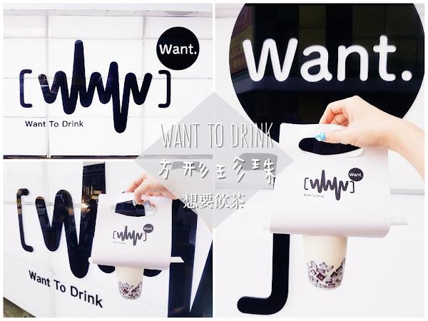想要飲茶 WANT To Drink - 中壢中央店 (已歇業)
