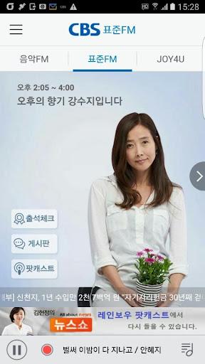 CBS레인보우 screenshot 2