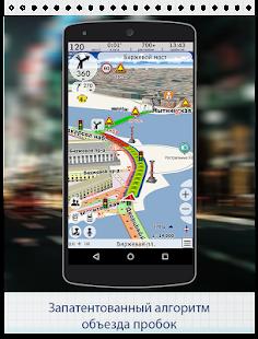 GPS навигатор CityGuide Screenshot