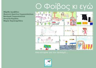 Photo: Ο Φοίβος κι εγώ, Μάρθα Αραβίδου, Φωτεινή-Χριστίνα Γεωργιοπούλου, Βικτώρια Γεωργοπούλου, Αντωνία Κυρίτση, Μαρία Χαραλαμπίδου, Εκδόσεις Σαΐτα, Σεπτέμβριος 2015, ISBN: 978-618-5147-66-2, Κατεβάστε το δωρεάν από τη διεύθυνση: www.saitapublications.gr/2015/09/ebook.187.html