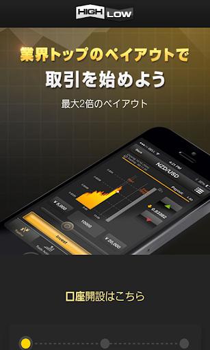 ハイローオーストラリア口座開設アプリ
