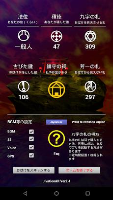 おばけスキャン【おばけ発見AR&GPSゲーム】のおすすめ画像4