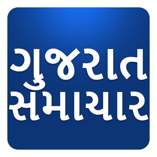 Gujarat Samachar Top Gujarati Breaking News file APK for Gaming PC/PS3/PS4 Smart TV