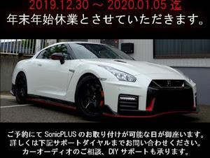 NISSAN GT-R R35 NISMO MY17のカスタム事例画像 ソニックプラスセンター新潟@たかぷさんの2020年01月01日08:54の投稿