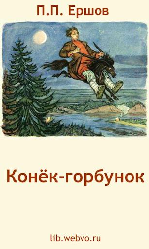 Конёк-горбунок. П.Ершов