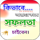 সফলতার চাবিকাঠি for PC-Windows 7,8,10 and Mac