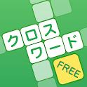クロスワード 脳トレ 暇つぶしに 人気で簡単なパズルゲーム 無料 icon