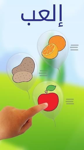 Arabic Learning For Kids 6.3.3326 screenshots 3