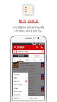 Screenshot of 배달음식 주문앱 요기요