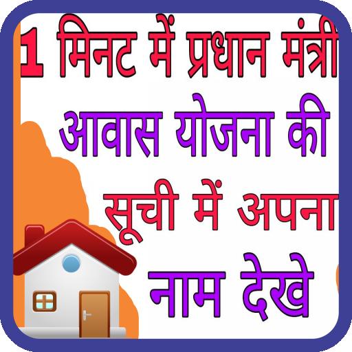 Pradhan Mantri Awas Yojana 2018