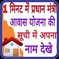Pradhan Mantri Awas Yojana 2018 download