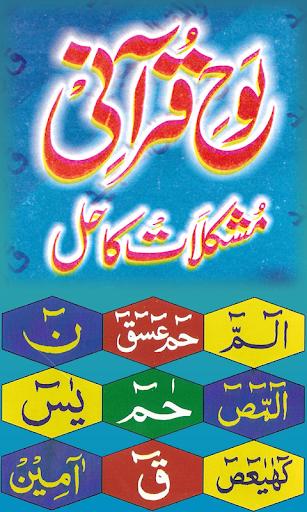 Loh-e-Qurani Mushkilat Ka Hal