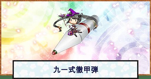 九一式徹甲弾 アイキャッチ