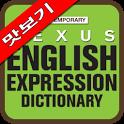 NEED 영어회화 표현 사전 맛보기 icon