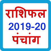 Rashifal 2019 Hindi