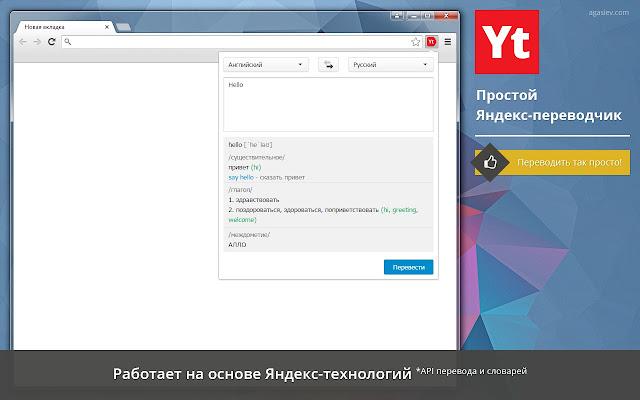 Простой Яндекс-переводчик