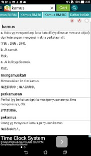 Kamus Pro Online Dictionary- screenshot thumbnail