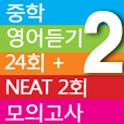 중학영어듣기 24회 모의고사 2학년 icon