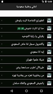 اغاني وطنية سعوديه - náhled