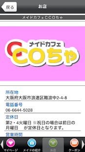 CCOちゃ- screenshot thumbnail