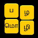 தமிழ் பழமொழிக் கட்டம் icon