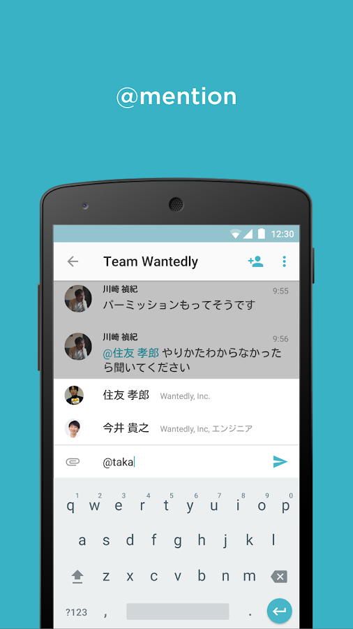 Wantedly Chat - for business- screenshot
