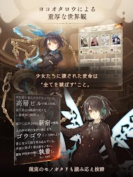 SINoALICE ーシノアリスー APK screenshot thumbnail 18