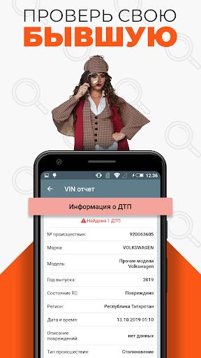 Инфобот ГИБДД — проверка авто по VIN и госномеру  screenshots 1