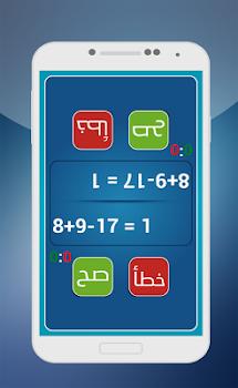 ذكاء الرياضيات