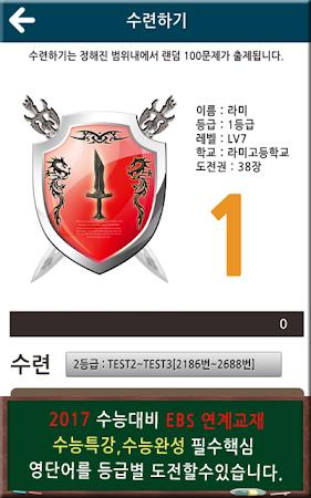 EBS 수능특강 2017 학년도 수능영어 영단어테스트 1.53 screenshot 493905