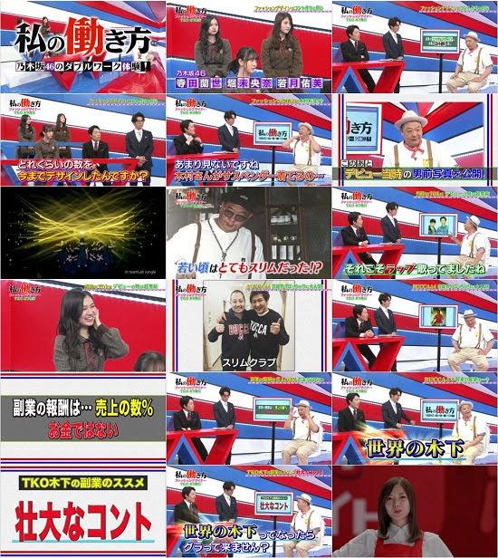 (TV-Variety)(720p+1080i) 私の働き方~乃木坂46のダブルワーク体験!~ ep08 180522