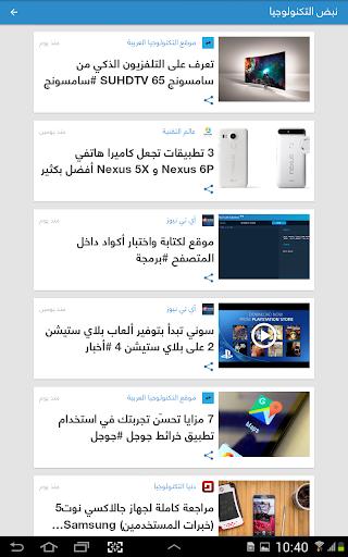 نبض Nabd - أخبار العالم في مكان واحد screenshot 14