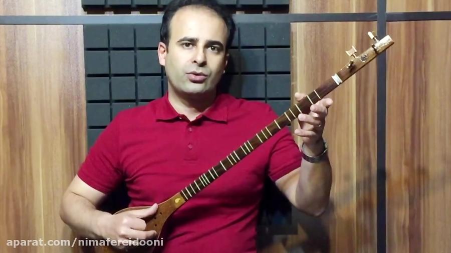 والس تاجیکی حیلت رها کن عاشقا (دیوانه شو) تنظیم مسعود شعاری سهتار نیما فریدونی
