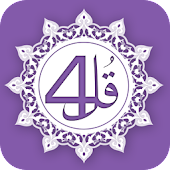 4 Qul in Quran (text + Audio)
