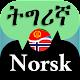 Tigrinya Norwegian Translator for PC-Windows 7,8,10 and Mac 1.0