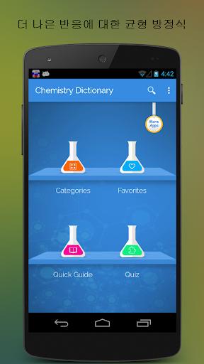 화학 사전