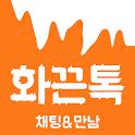 화끈톡 - 영상채팅 화상채팅 음성채팅 icon