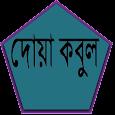 দোয়া কবুল icon